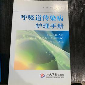 呼吸道传染病护理手册