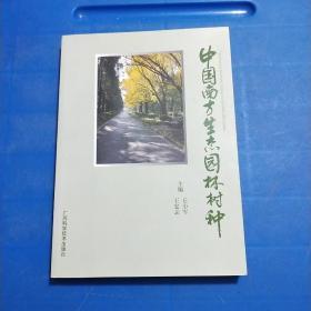 中国南方生态园林树种