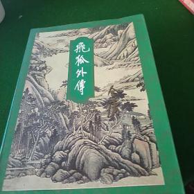 飞狐外传(单本合集)