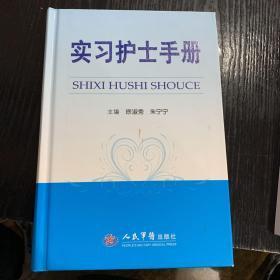 实习护士手册