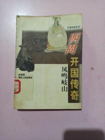 凤鸣岐山:西周开国传奇
