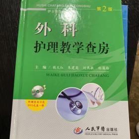 护士查房系列丛书:外科护理教学查房