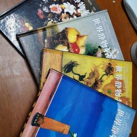 世界静物名画鉴赏1 2 3 4 册