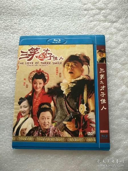 三笑之才子佳人 (DVD 1碟装)