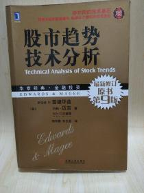 股市趋势技术分析(原书第9版)(正版现货)