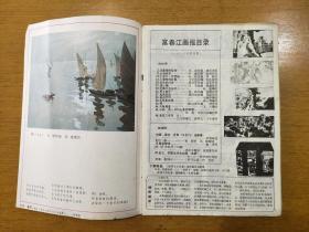 富春江画报 1986年第4期