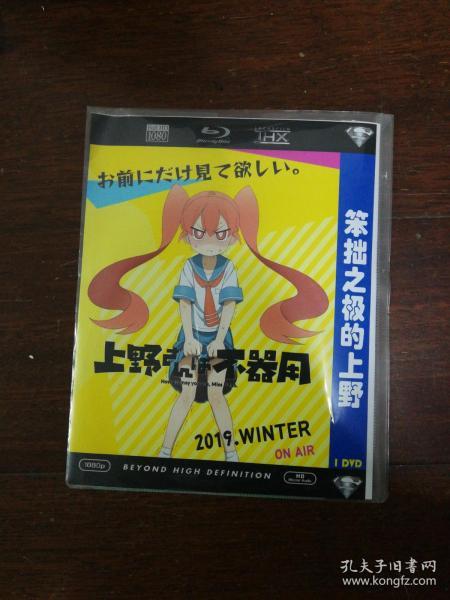 苯拙之极的上野【1片装 (完整版)漫画卡通 DVD光盘】.