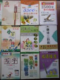 谁说练字无捷径、田英章行书7000常用字、司马彦楷书等15本,练习书法的本子,有三本使用过