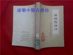 《温疫论》评注 1977年1版1印,368页。自然旧。