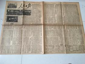 人民日报1953年3月11日