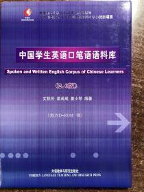 中国学生英语口笔语语料库(2.0版)
