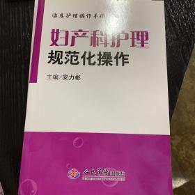 临床护理操作手册:妇产科护理规范化操作
