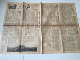 人民日报1953年3月10日