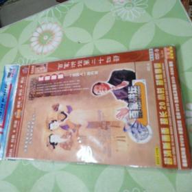 DVD百家讲坛(二十四)三碟