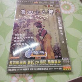 DVD百家讲坛(四十二)三碟
