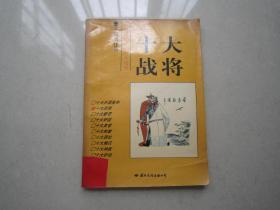 十大战将(中国古代人物系列漫画)一版一印