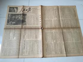 人民日报1953年3月9日