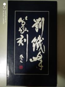 刘铁峰篆刻
