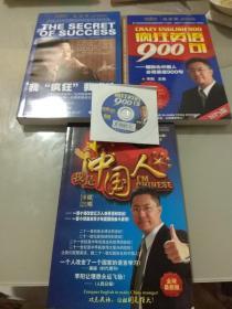 李阳疯狂英语-《我疯狂我成功》《我是中国人》《疯狂英语900句》  含光盘1张