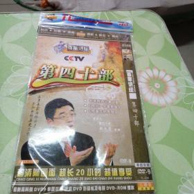 DVD百家讲坛(四十)三碟