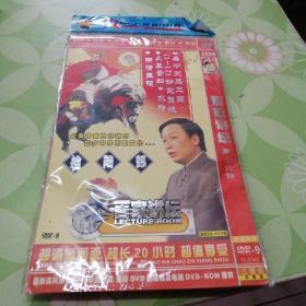 DVD百家讲坛(十六)三碟