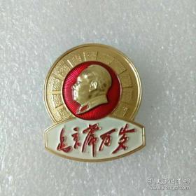 毛泽东像章 林彪题词 毛主席万岁 总参政治部