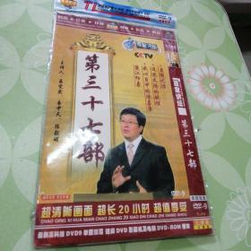 DVD百家讲坛(三十七)三碟