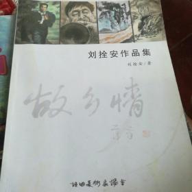 刘拴安作品集