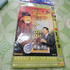 DVD百家讲坛(三十)三碟,