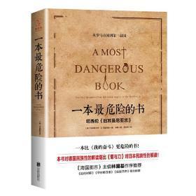 一本最危险的书:塔西佗《日耳曼尼亚志》,从罗马帝国到第三帝国(精装本,一本比《我的奋斗》更危险的书)