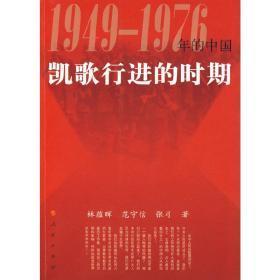 1949-1976年的中国:凯歌行进的时期