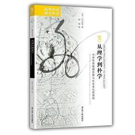 海外中国研究·从理学到朴学:中华帝国晚期思想与社会变化面面观