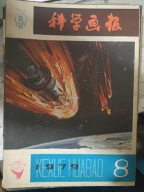 《科学画报 1979 8》工业机器人在进化——组合式机器人、现代密码与现代通信、宇宙飞船第一次接近土星、从爱尔摩火到大气电场电动机.........