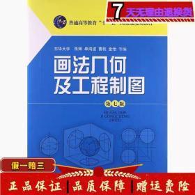 画法几何及工程制图第七7版朱辉上海科学技术出版社9787547817469