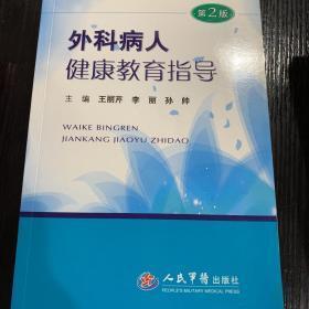 外科病人健康教育指导(第二版)