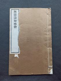《无量寿如来会》全书共1册,保存完好,内容完整,刊印俱佳,字迹清晰,有批注印章,整体品相上佳。