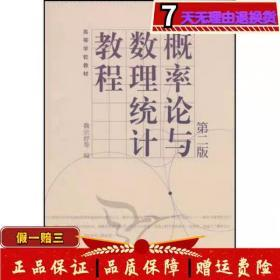 概率论与数理统计教程第二2版魏宗舒高等教育出版社9787040235715