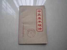 中医基本理论(70年代老中医资料):1971年一版一印