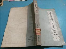 中国现代文学简史(上册)
