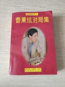 韩国四大天王:曹薰铉对局集 (正版、现货)