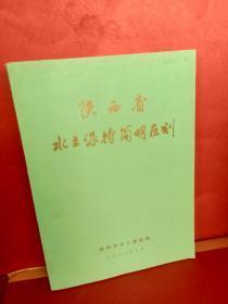 陕西省水土保持简明区划