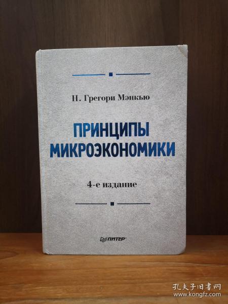 Printsipy Mikroekonomiki. Uchebnik Dlya Vuzov【俄文原版】