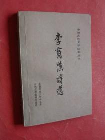 李商隐诗选(中国古典文学读本丛书)78年1版1印,非馆藏,9品