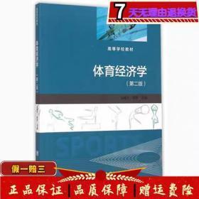 体育经济学第二2版丛湖平高等教育出版社9787040426007