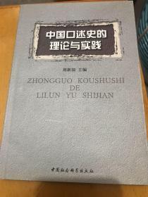 中国口述史的理论与实践