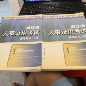 浙江省人事录用考试指导用书(上下册)