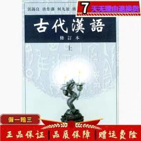 古代汉语修订本上册郭锡良商务印书馆9787100026024