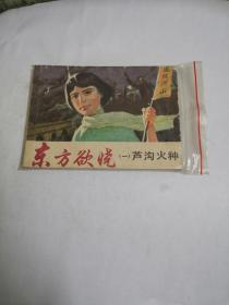连环画:.东方欲晓(一).