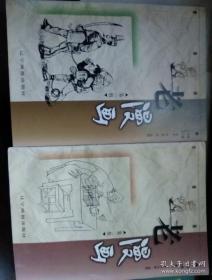 老漫画(第一辑,第二辑,第三辑,第四辑)