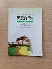 思想政治 必修2 政治生活(B125)